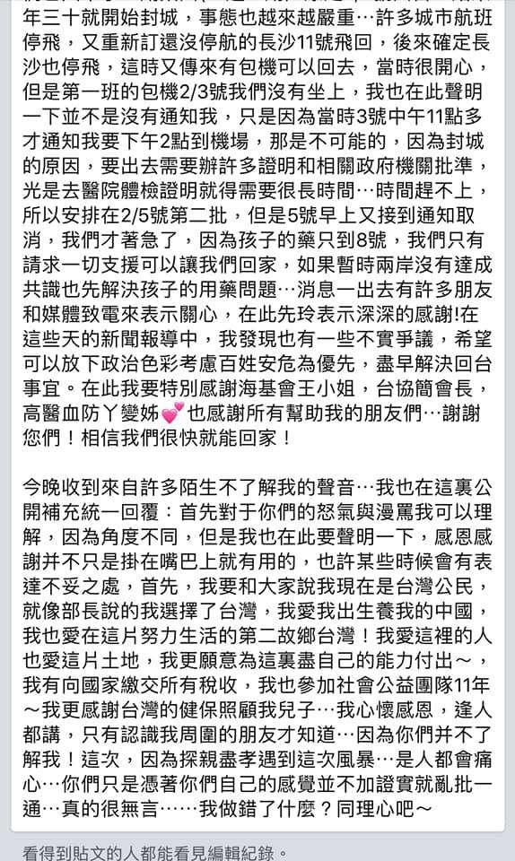20200216-血友病男童母親發文強調,自己現在是台灣公民,「我愛我出生養我的中國,我也愛這片努力生活的第二故鄉台灣。」(取自網路)