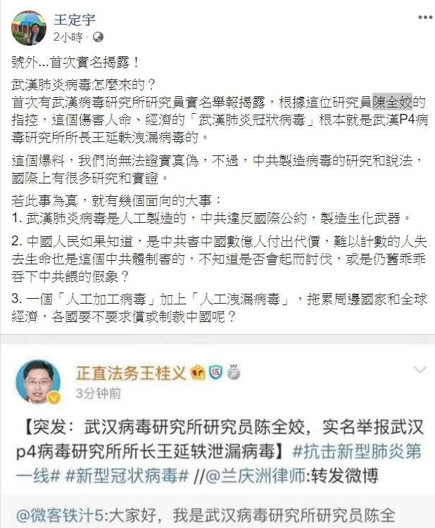 20200217-民進黨立委王定宇發文,稱有中國研究員具名出面檢舉,指病毒的洩漏者是武漢p4病毒研究所所長王延軼。(截圖自王定宇臉書)