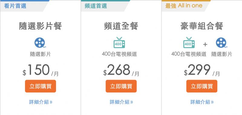 (圖/LiTV官網)