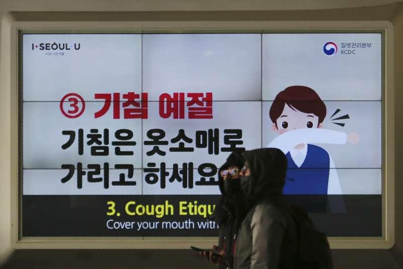 南韓首爾街頭的電子看板正在說明武漢肺炎的防疫對策。(美聯社)