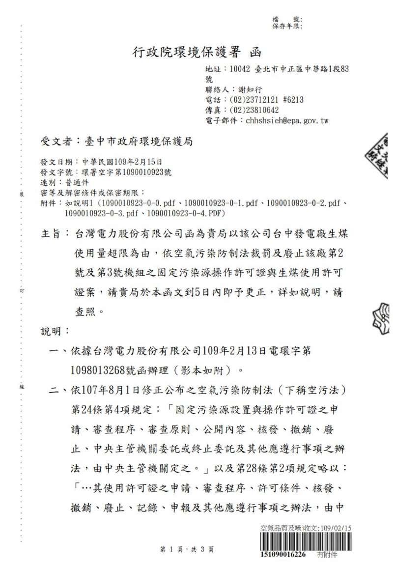 20200219-行政院環保署15日發給台中市政府公文。(國民黨團提供)