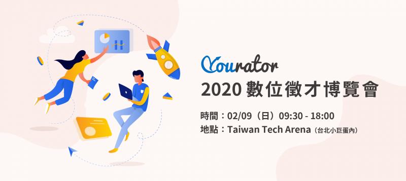 Yourator 2020 數位徵才博覽會,是台灣最大的新創徵才盛會。(圖/曹凱閔提供)