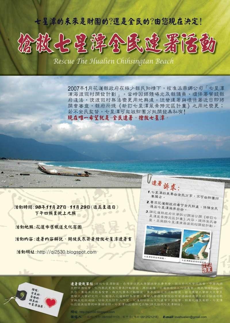 20200220-搶救七星潭連署。(取自黑潮海洋文教基金會Kuroshio Ocean Education Foundation官網)