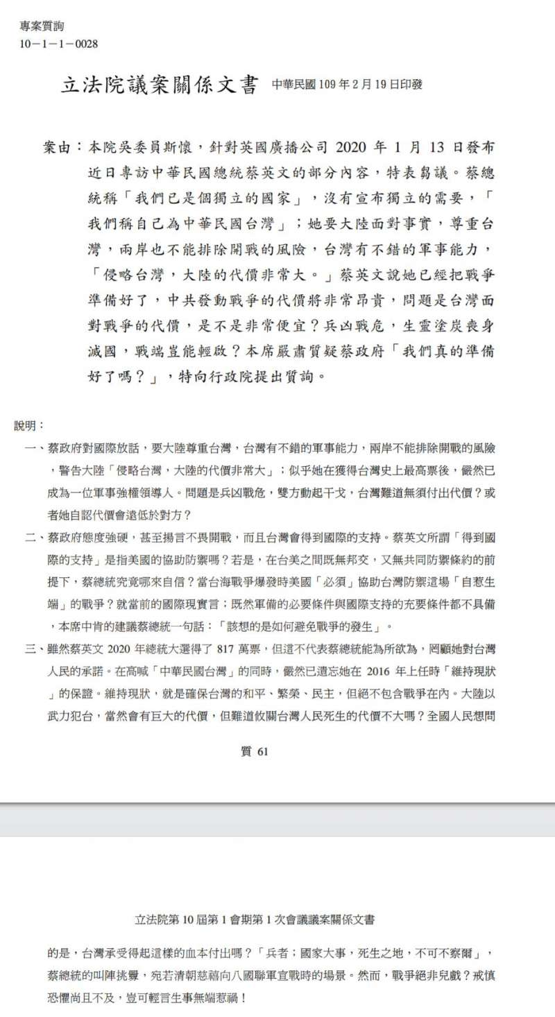 20200220-國民黨不分區立委吳斯懷的書面質詢稿,質疑蔡政府輕啟戰端。(取自立院公報系統)