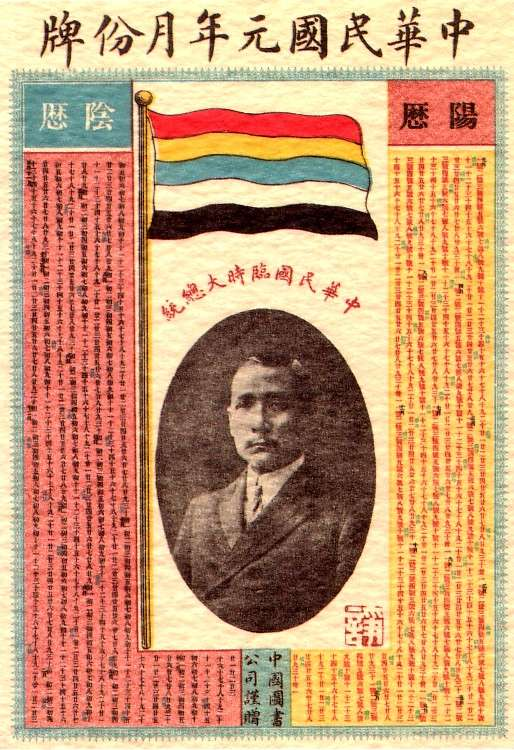 中華民國初期的國旗為五色旗。(取自維基百科)