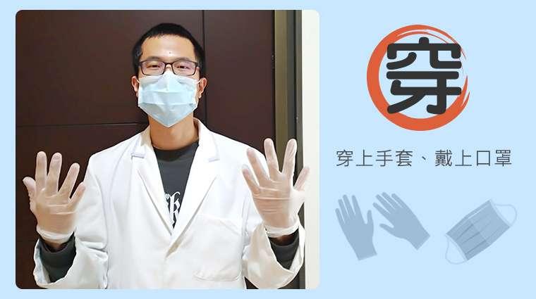 「穿」:穿上手套、戴上口罩。圖/NOW健康