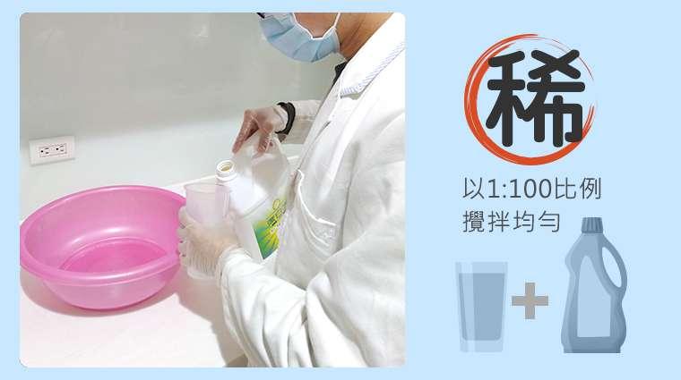 「稀」:市售漂白水濃度約5%,以1:100比例攪拌均勻即可。圖/NOW健康