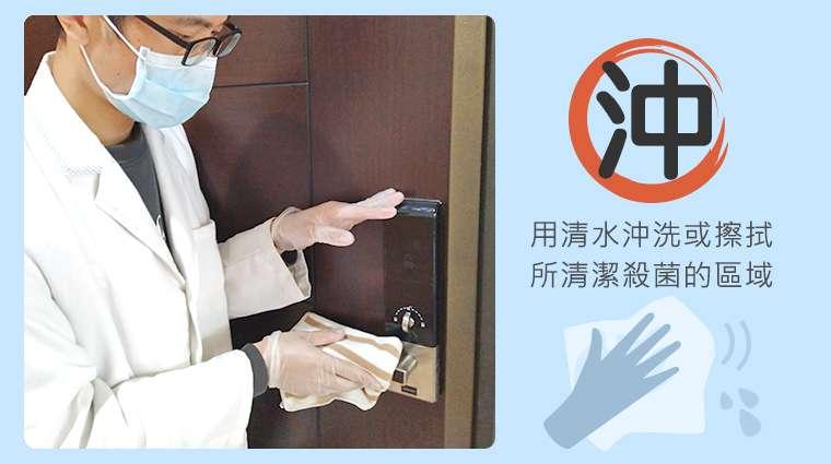 「沖」:用清水沖洗或擦拭所清潔殺菌的區域。圖/NOW健康