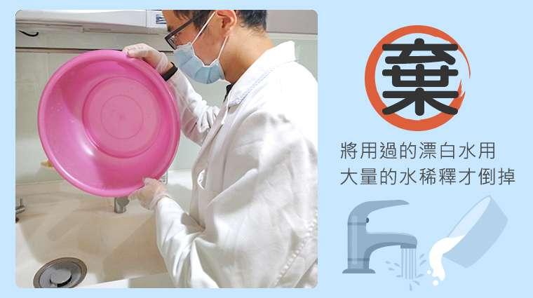 「棄」:將用過的漂白水再用大量的水稀釋1遍(不要少於100倍)才倒入廚房污水道或戶外水溝,比較不會污染水源。圖/NOW健康