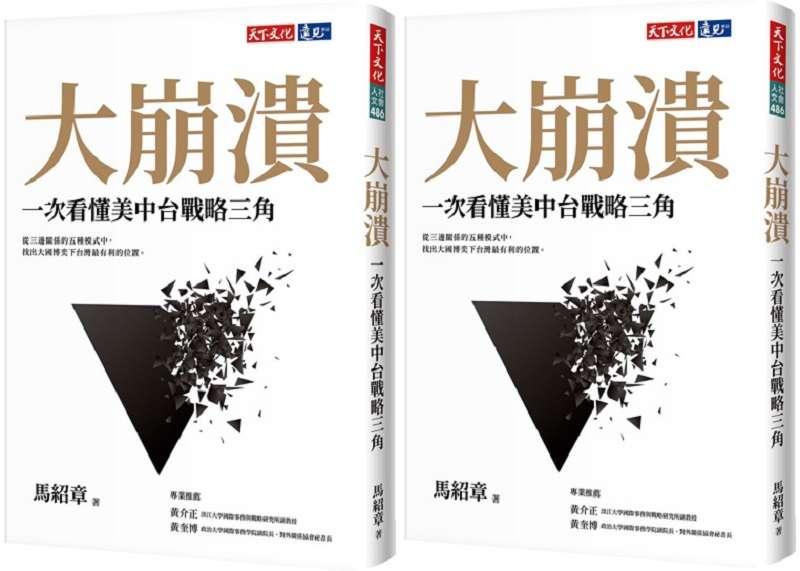馬紹章新作《大崩潰:一次看懂美中台戰略三角》(天下文化)