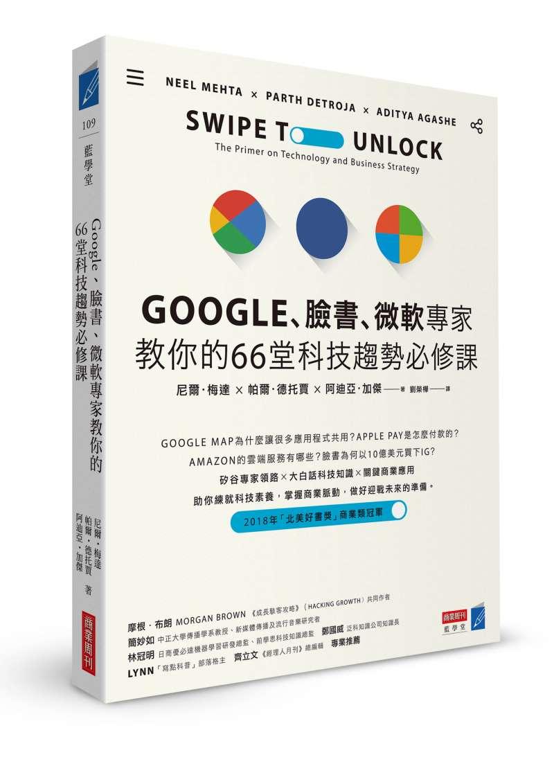 《Google、臉書、微軟專家教你的66堂科技趨勢必修課》