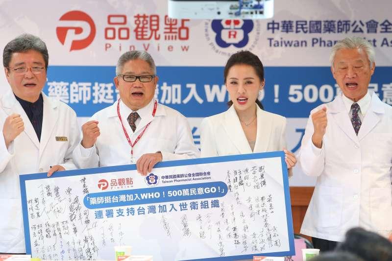 20200225-中華民國藥師公會全國聯合會理事長黃金舜(左二)25日舉行「全國藥師站出來!挺台灣加入WHO!」記者會。(顏麟宇攝)
