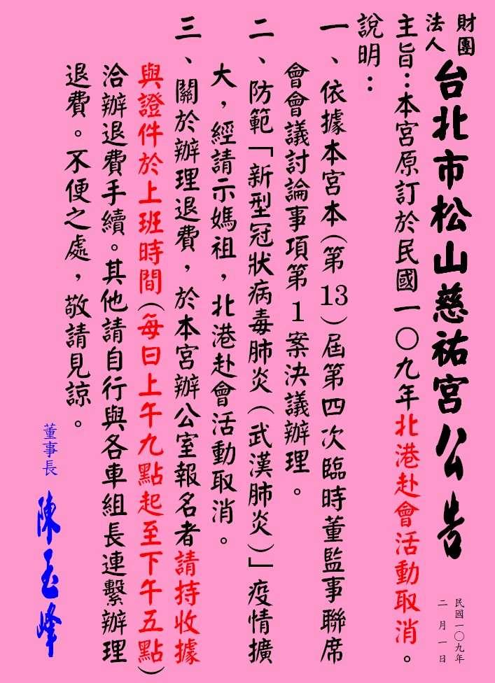 20200225-松山慈祐宮宣布請示媽祖後取消北港赴會活動。(取自慈祐宮臉書)