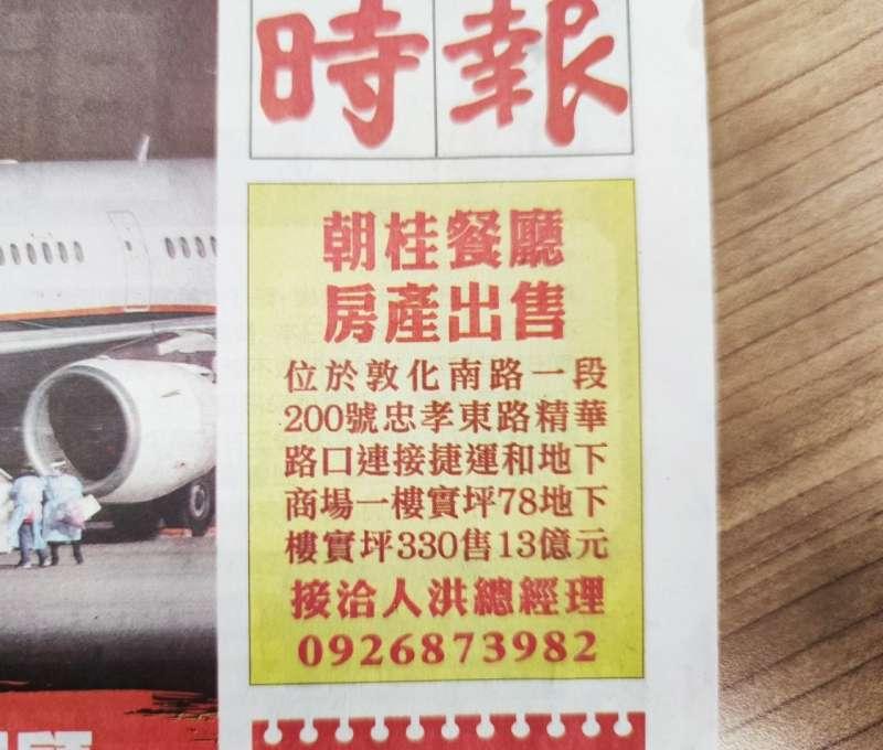 20200225-根據兄弟飯店洪家在日報刊登「朝桂餐廳房產出售」啟示,朝桂餐廳建物要價為13億元。(翻攝日報)