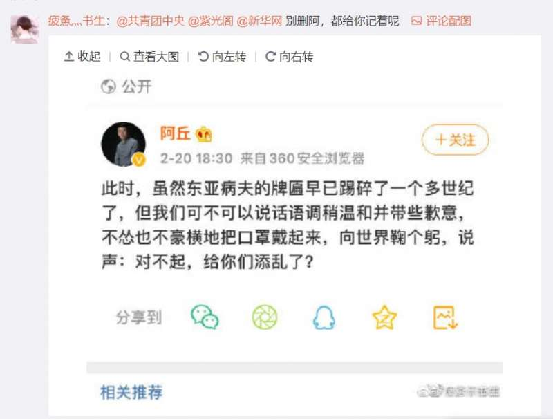 20200226-《央視》前主持人「阿丘」邱孟煌20日在微博發文,認為中國此時應該向世界鞠躬致歉,貼文一出立刻引起爭議,邱孟煌隨後刪除該貼文,但仍有許多網友將備份重新上傳。(截取自邱孟煌「阿丘」微博)