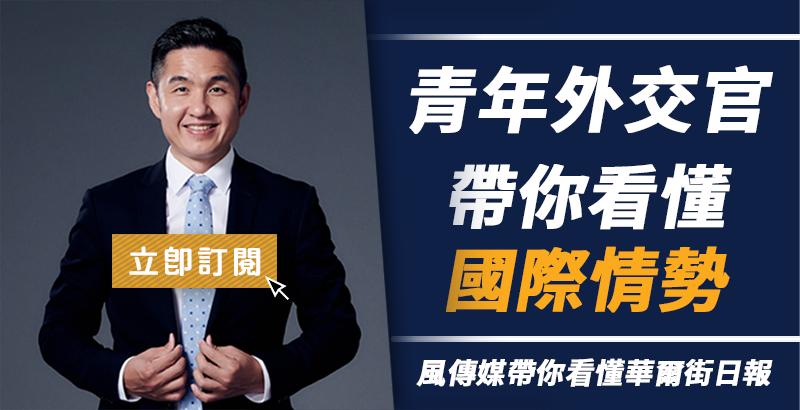 劉仕傑推薦訂閱風傳媒x華爾街日報