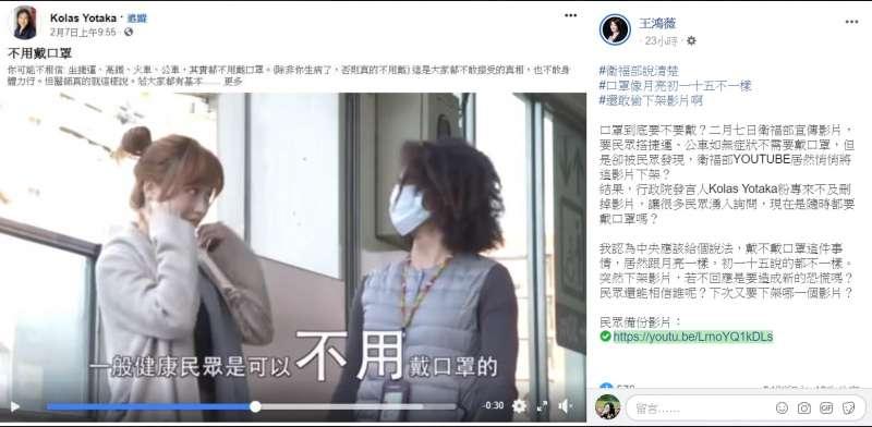 20200225-王鴻薇指出,有民眾發現,衛服部YouTube頻道悄悄地將口罩宣導影片下架,但行政院發言人Kolas Yotaka的臉書還來不及刪掉影片。(截取自王鴻薇臉書)