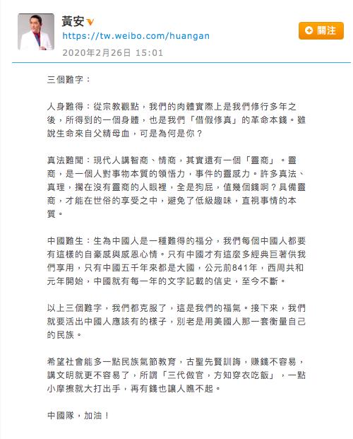 20200227-資深藝人黃安微博全文。(取自黃安微博)