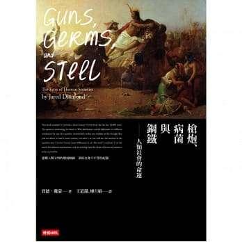 槍砲、病菌與鋼鐵(圖片來源:博客來書店)