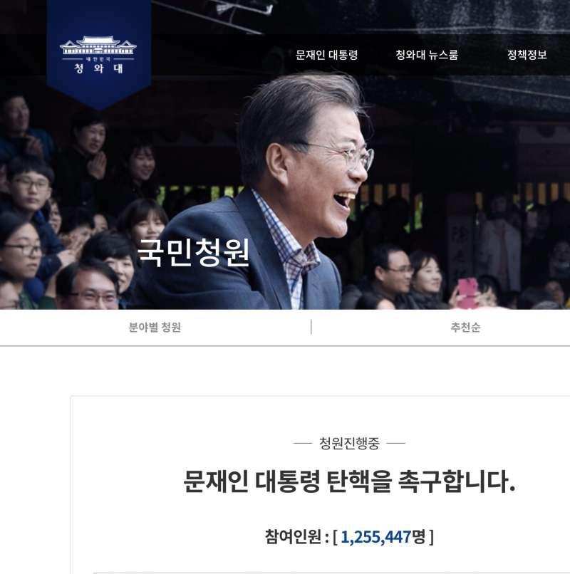 青瓦台網站的「彈劾文在寅」請願已有125萬人連署(截至2月28日上午11時)。(翻攝青瓦台官網)