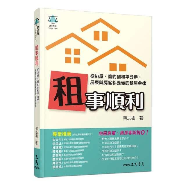20200303《租事順利:從挑屋、簽約到和平分手,房東與房客都要懂的租屋金律》