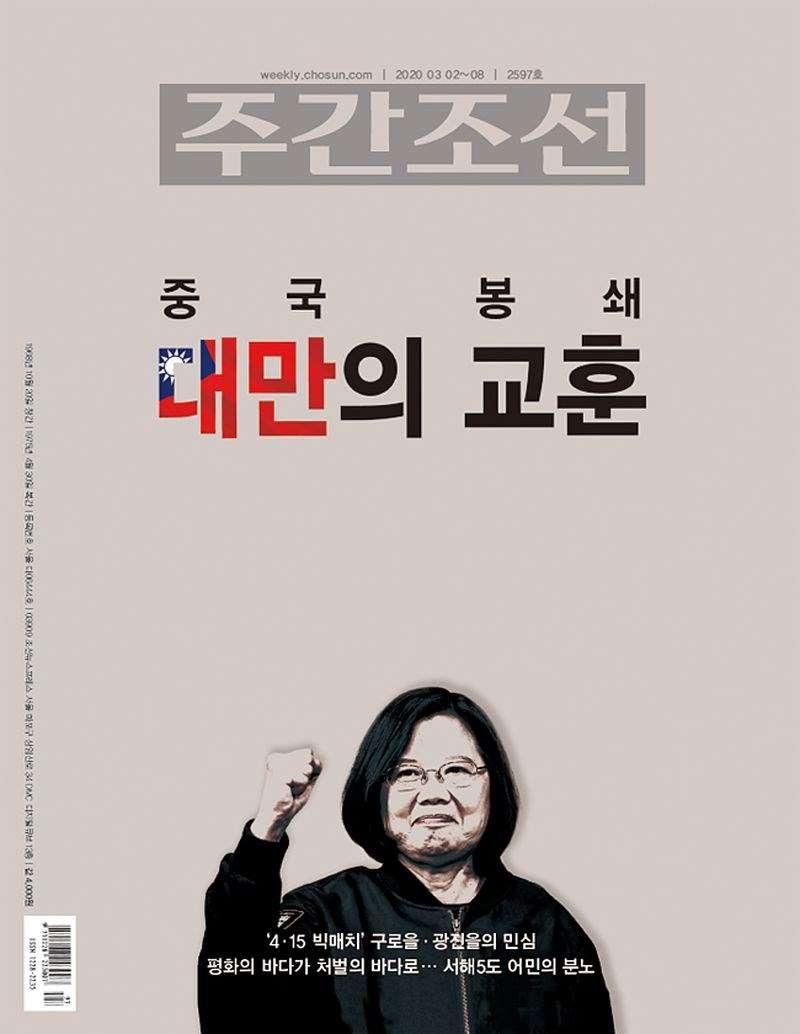 20200304-南韓媒體《週刊朝鮮》以蔡英文總統為封面,並讚許台灣指揮官的能力。(取自週刊朝鮮)