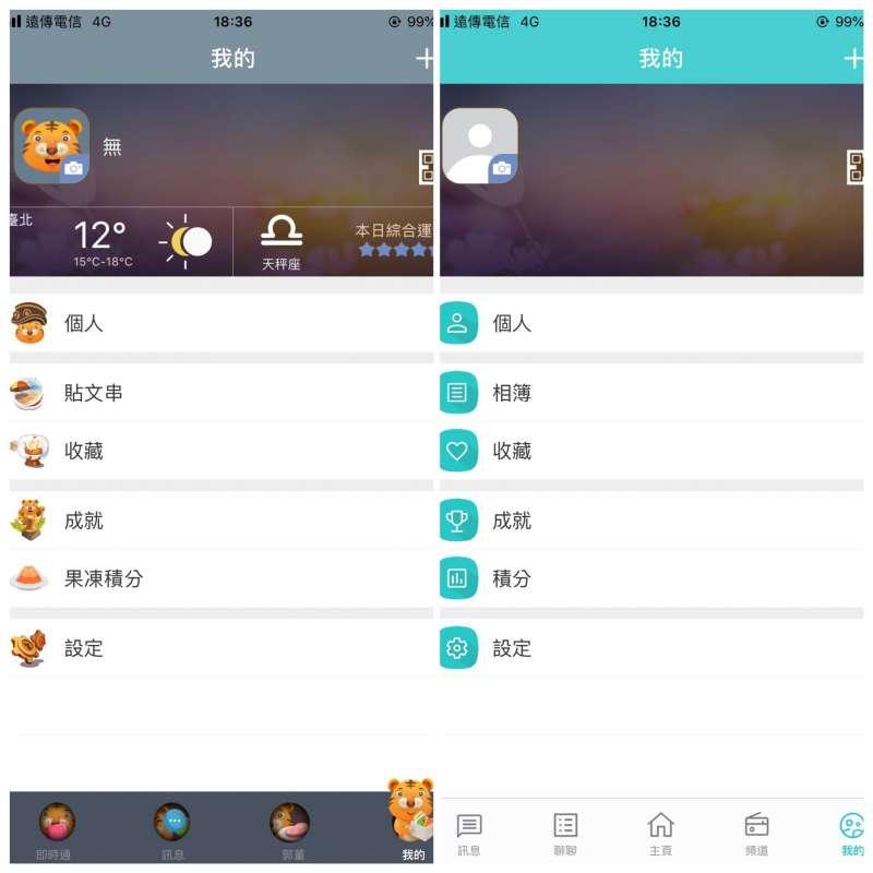 20200305-郭董App(左)跟民眾黨App(右)的功能比較。(取自郭董App及民眾黨App)