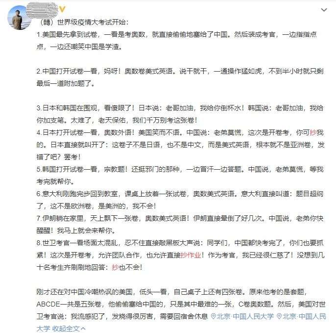 中國網路輿論指責其他國家防疫不利。(取自微博)