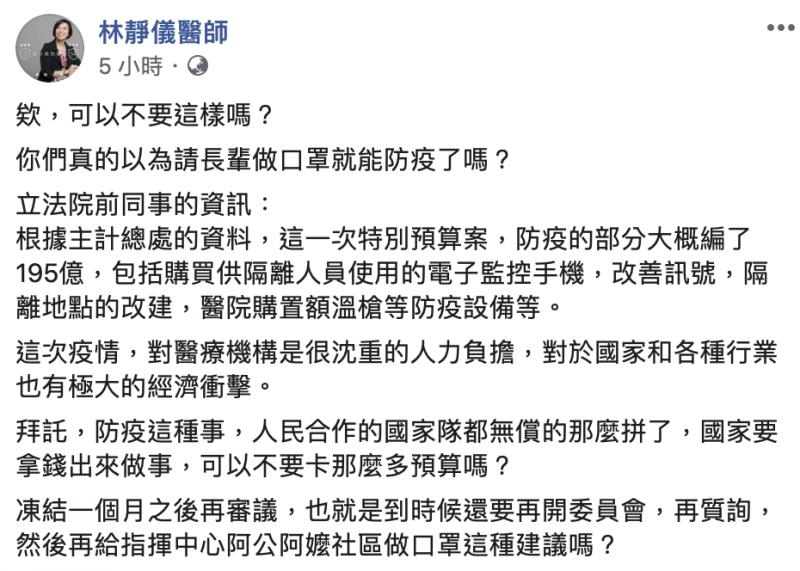 民進黨前立委林靜儀在臉書批評凍結預算提議。(取自林靜儀臉書)