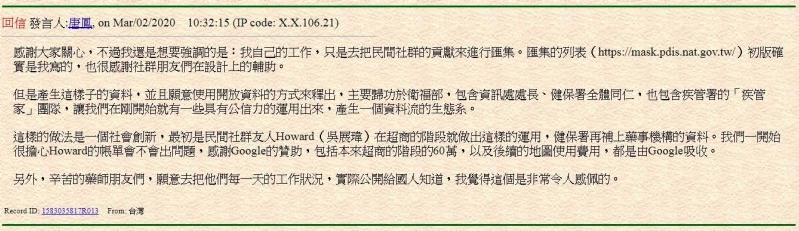 20200309-有網友在「外獨會」網站上分享日本媒體報導,報導中讚揚唐鳳是台灣防疫的重要人物,唐鳳也親自在該文留言回應。(取自外獨會網站)