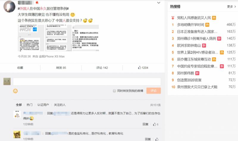《外國人永久居留管理條例》在微博引起眾多討論,成為武漢肺炎爆發以來,首個與疫情無關的輿論熱點。(翻攝自微博)