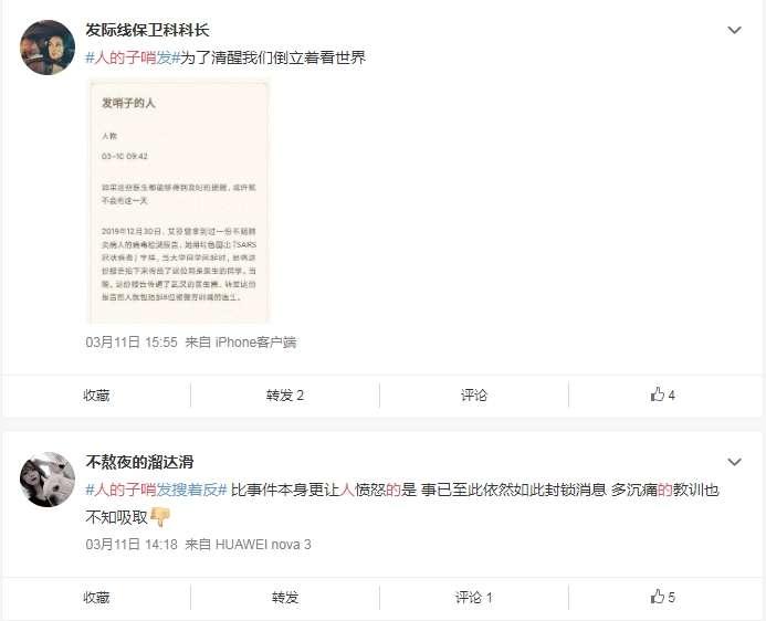 中國網友以各種方式躲避內容審查。(圖/截取自微博)