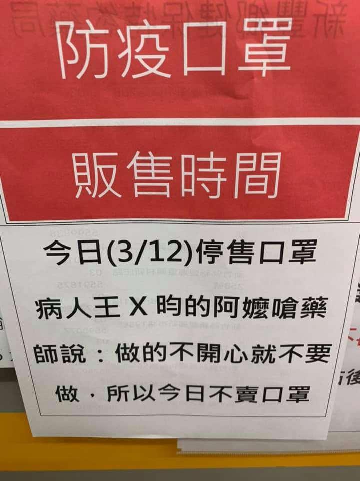 (圖/取自藥師Remy Chu臉書)