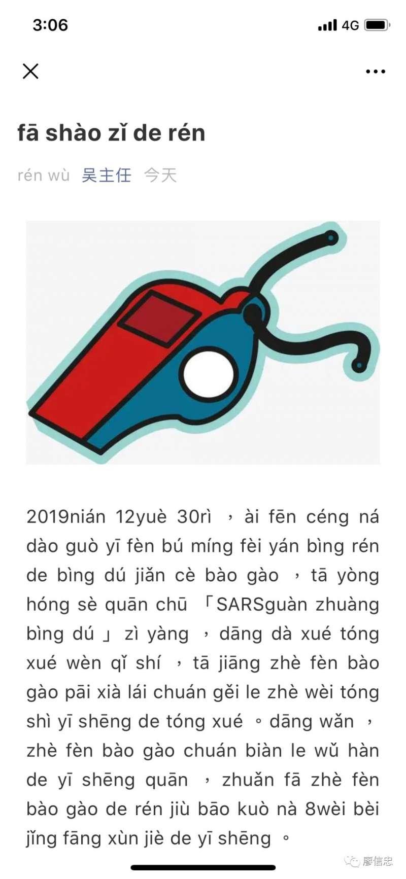 5(圖/微信公眾號廖忠信)