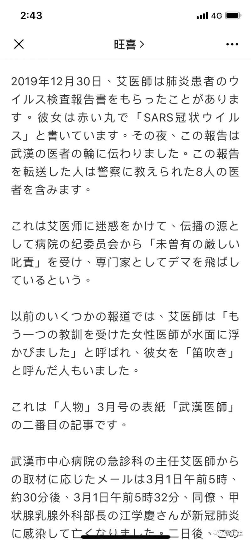 8(圖/微信公眾號廖忠信)