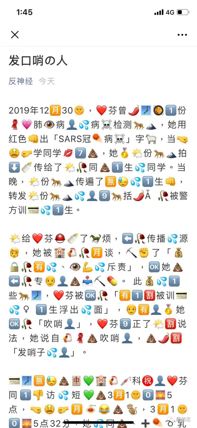 12(圖/微信公眾號廖忠信)