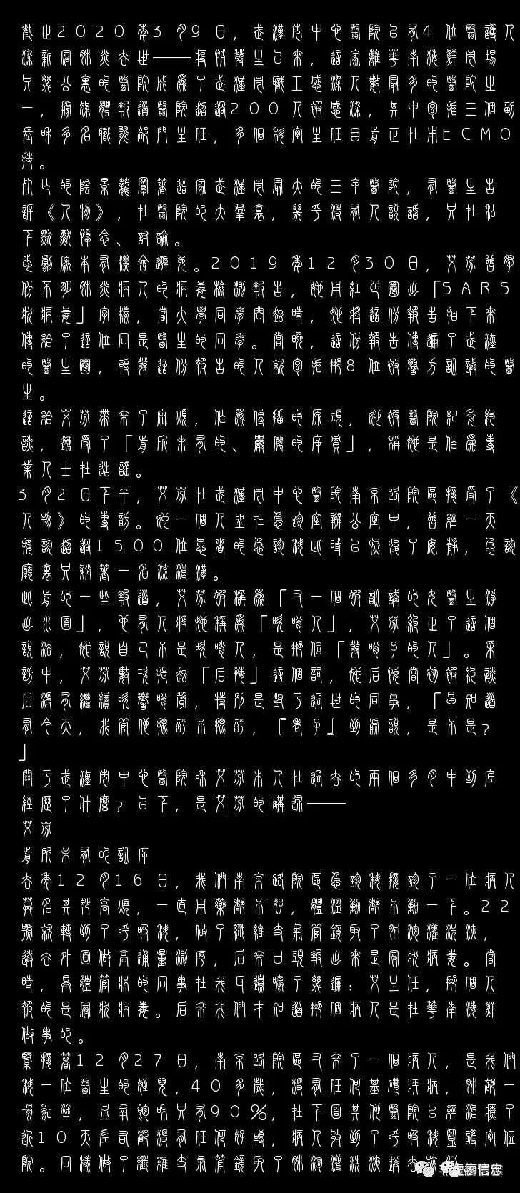 15(圖/微信公眾號廖忠信)