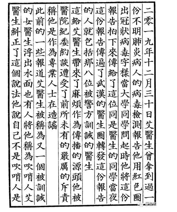 古籍线装书(圖/微信公眾號廖忠信)
