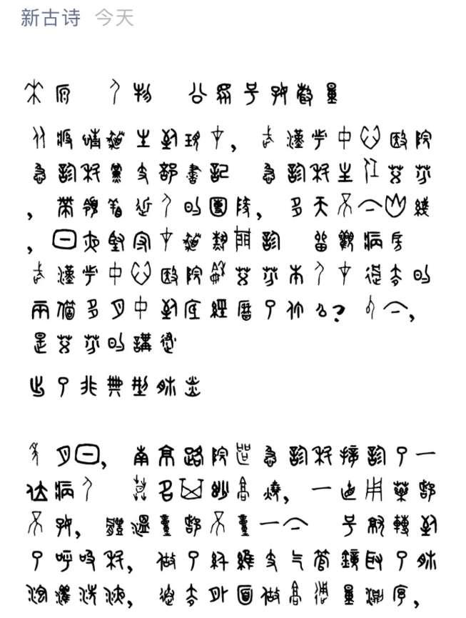 甲骨文(圖/微信公眾號廖忠信)
