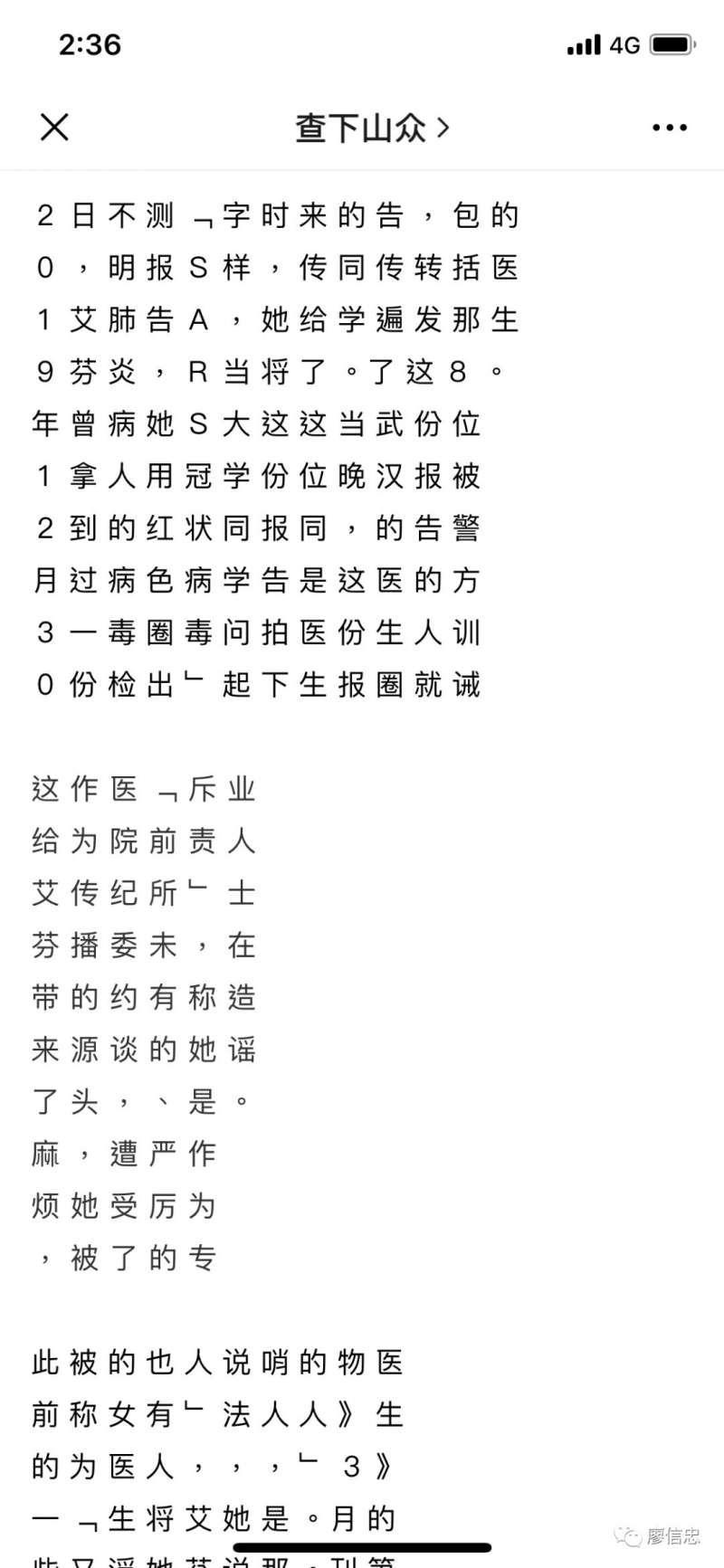 2(圖/微信公眾號廖忠信)
