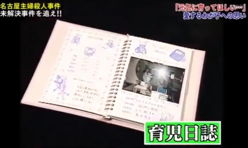 藉由書寫育兒日記的方式,來向來不及看到孩子長大的奈美子,告知自己與孩子現在過得很好。(圖/翻攝自youtube)