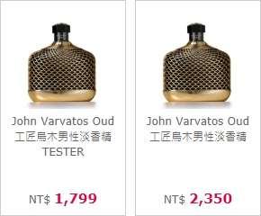 同樣都是最大容量規格,Tester版的售價明顯便宜很多。(圖/截自香水1976官網)