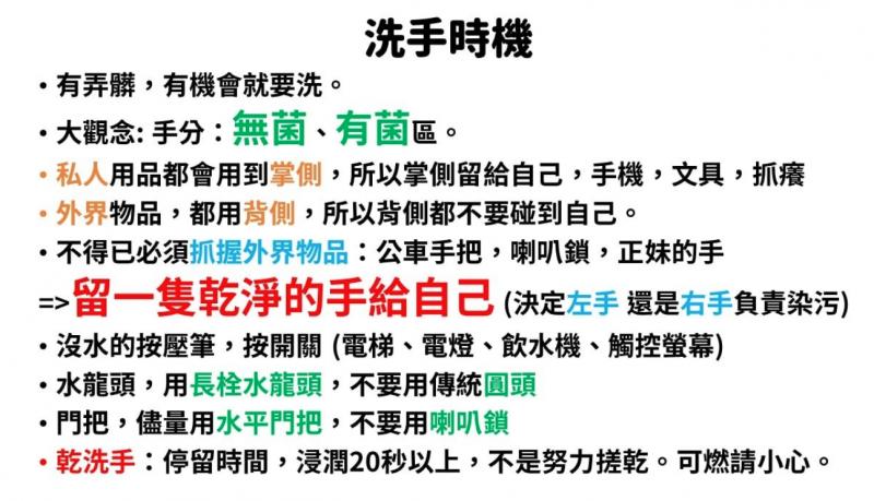 20200314-醫師翁銘佑6日在臉書發布洗手時間指引。(取自翁銘佑臉書)