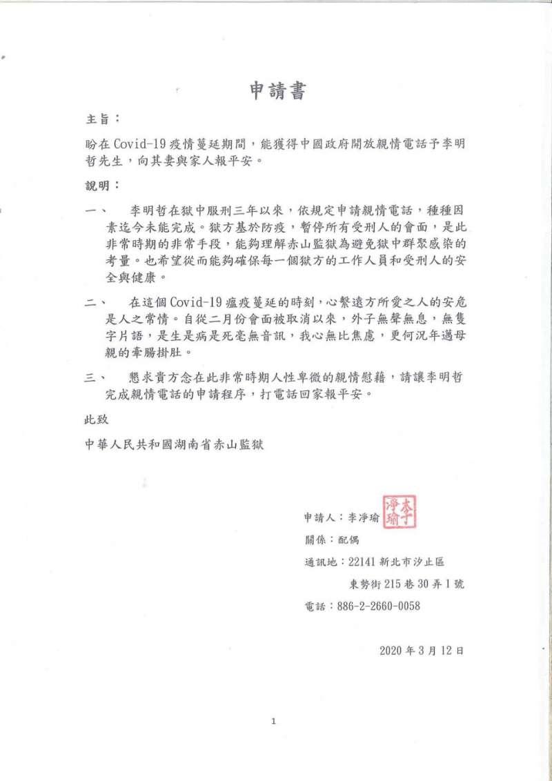 20200318-李凈瑜近日透過陸委會轉達一份正式申請書給中國監獄,希望能允許李明哲與家人進行通話。(李凈瑜提供)