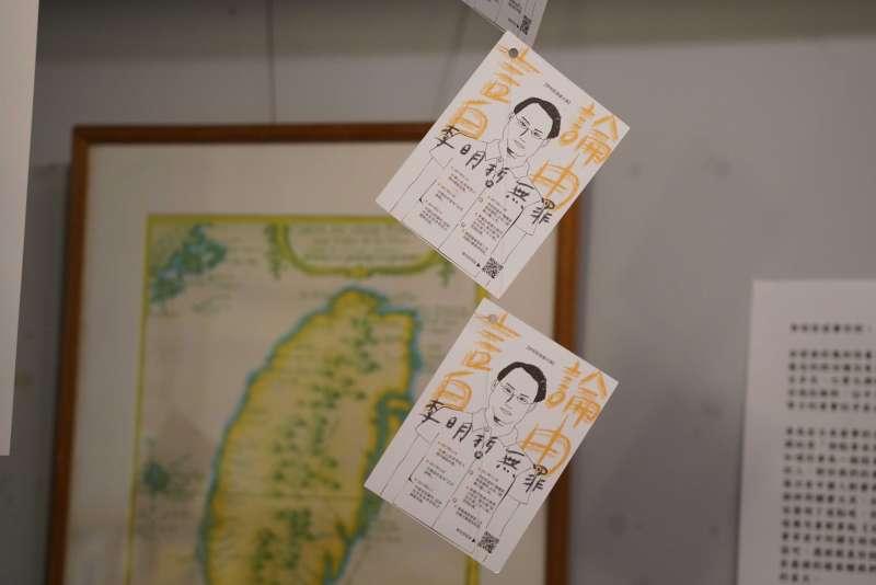 20200319-李明哲救援大隊19日主辦李明哲被抓三週年記者會,會場內掛著卡片做為裝飾。(盧逸峰攝)