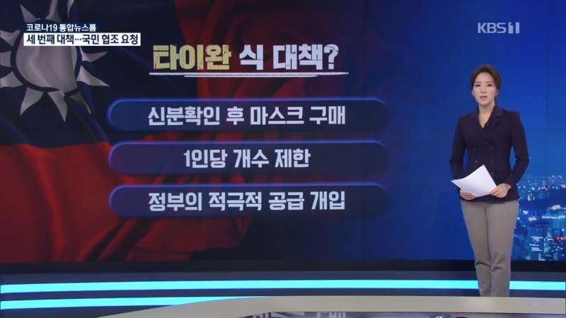 KBS電視台在3月5日的《9點新聞》報導南韓將仿效台灣推出口罩新政 。圖/想想論壇