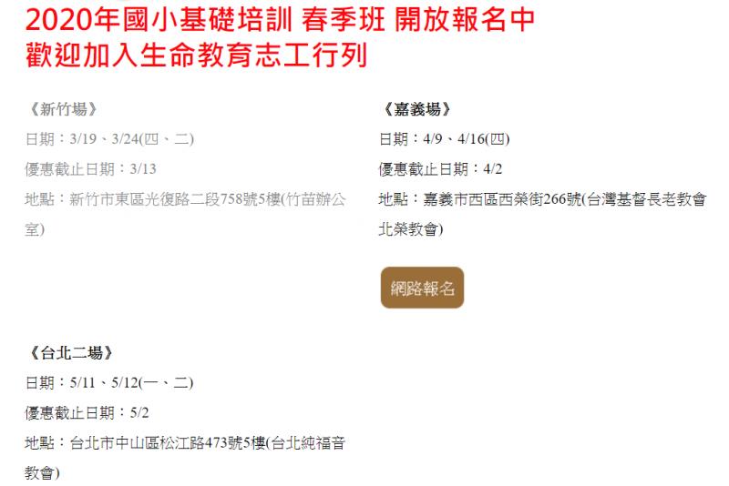 20200320-彩虹愛家協會雖稱自己並非「宗教團體」,但據其網站公布的「生命教育志工」2020年國小基礎培訓春季班報名訊息,舉行地點仍以教會為主。(取自彩虹愛家生命教育協會)