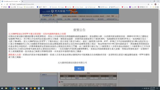 元大投信ETF網站公告(圖片來源:元大投信)