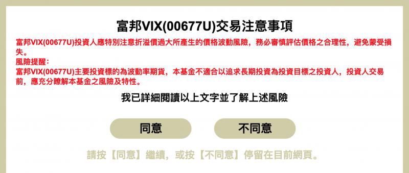 富邦VIX交易注意事項公告(圖片來源:截圖自富邦投信網頁)