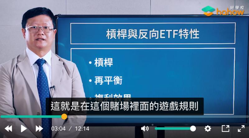 李柏鋒提醒槓桿、反向型ETF投資風險(圖片來源:《ETF 投資全球:帶你量身打造專屬資產配置》)